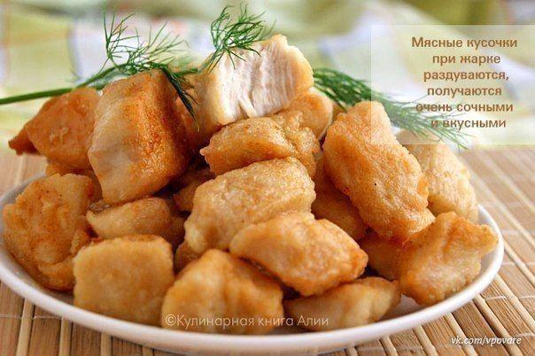 Карбонад из курицы Нереально вкусно! Ингредиенты: 1 кг куриных грудок 1 лимон 1 ч. л. пищевой соды 1 ч. л. картофельного крахмала мука для панировки соль Приготовление: Куриные грудки нарезать небольшими кусочками, посолить и добавить соду. Лимонным соком хорошо сбрызнуть грудки, добавить крахмал. Оставить на 15 минут, затем каждый кусочек обвалять в муке. Обжарить на растительном масле. Мясные кусочки при жарке раздуваются, получаются очень сочными и вкусными!