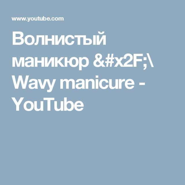 Волнистый маникюр /\ Wavy manicure - YouTube