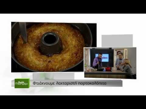 Νόστιμη και εύκολη Πορτοκαλόπιτα - YouTube