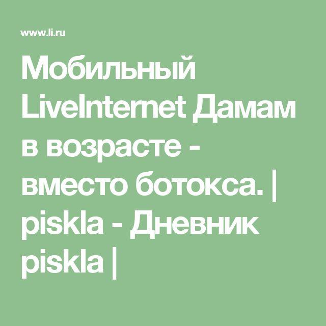 Мобильный LiveInternet Дамам в возрасте - вместо ботокса. | piskla - Дневник piskla |