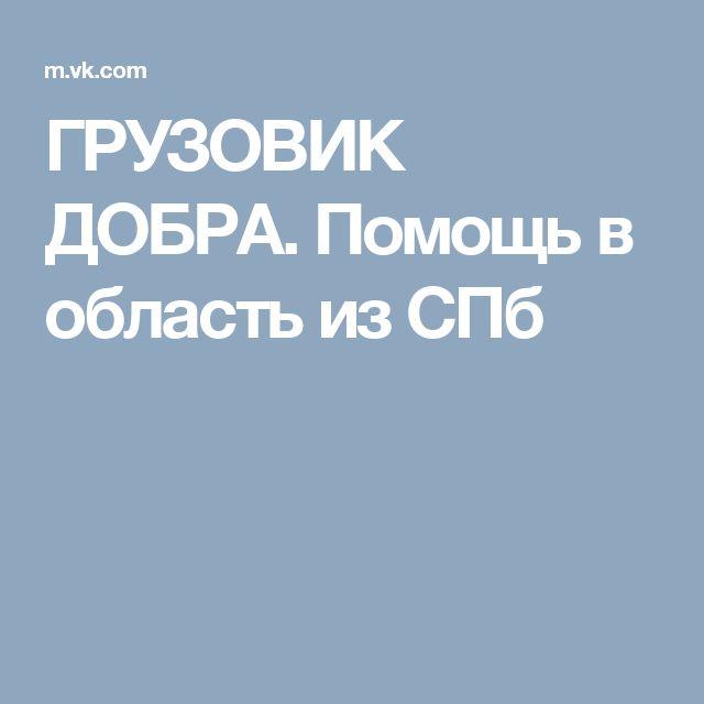 ГРУЗОВИК ДОБРА. Помощь в область из СПб