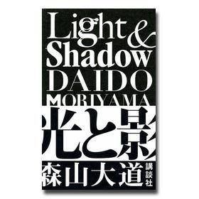 Light & Shadow, by Daido Moriyama