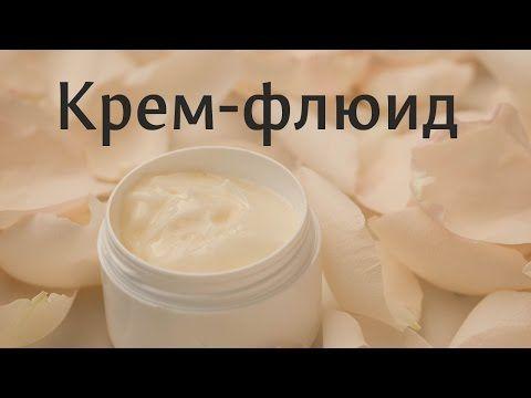 Крем-флюид: домашняя косметика с Натальей Афиногеновой - YouTube