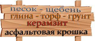 Цена на строительный песок. Стоимость грунта, щебня в Ногинске. http://nachastroika.ru/