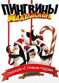 """Пингвины из Мадагаскара: Операция """"С Новым годом"""" / The Madagascar Penguins in a Christmas Caper / 2005 / ДБ, ПМ, АП (Гранкин), ЛО, СТ / BDRip (720p) :: Кинозал.ТВ"""