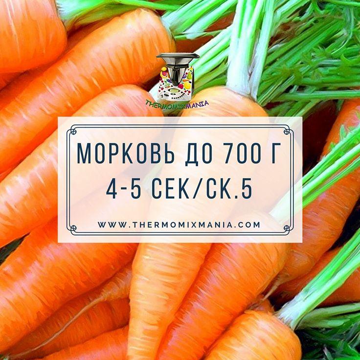 СОВЕТЫ ОТ ТЕРМОМИКСМАНИИ    Как измельчить морковь в Термомиксе?!  #термомиксмания #рецептыТермомикс #thermomixmania #RezeptiThermomix #thermomix #термомикс #thermomix #рецепты #TM5 #TM31 #thermomixtm31 #термомикс31 #термомикс5 #thermomix5 #рецепты #готовим #вкусняшки