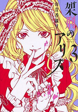 Alice in Murderland Band 3. http://www.mangaguide.de