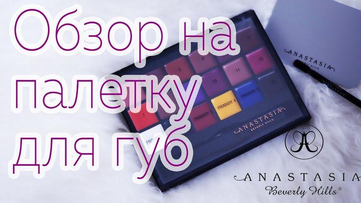 Помада для губ Anastasia Beverly Hills (ABH) ★  Обзор косметики
