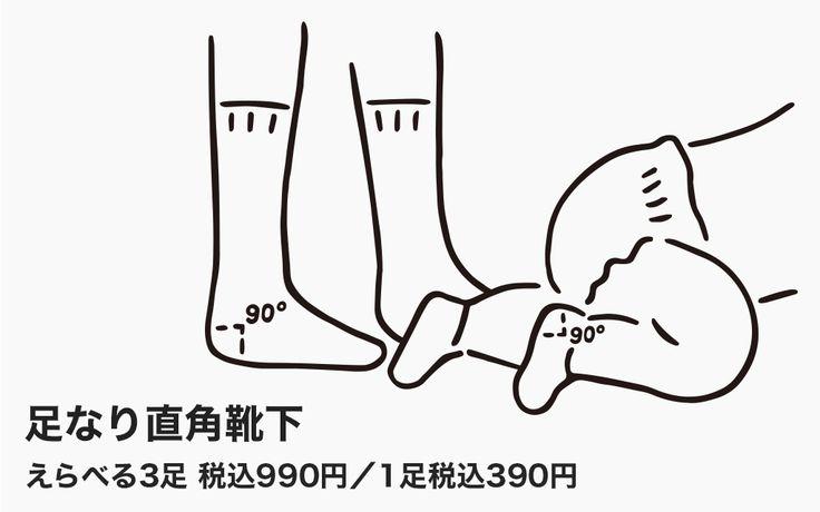 足なり直角靴下