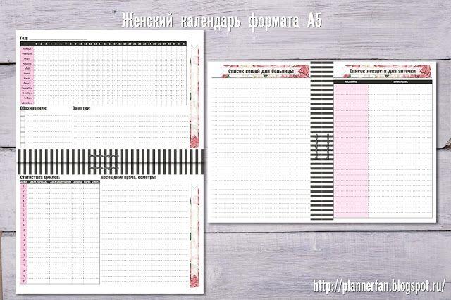 PlannerFan Printables: Женский календарь (цветной и монохромный) формата А5