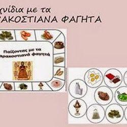 Η Σαρακοστή στο Νηπιαγωγείο: Επιτραπέζια παιχνίδια με τα σαρακοστιανά φαγητά