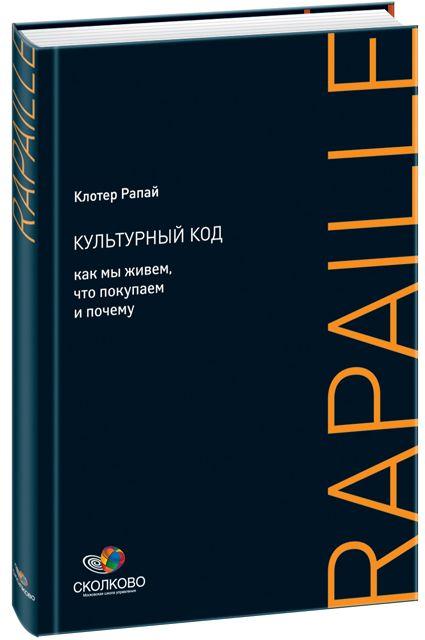 Колтер Рапай Культурный код book design читать