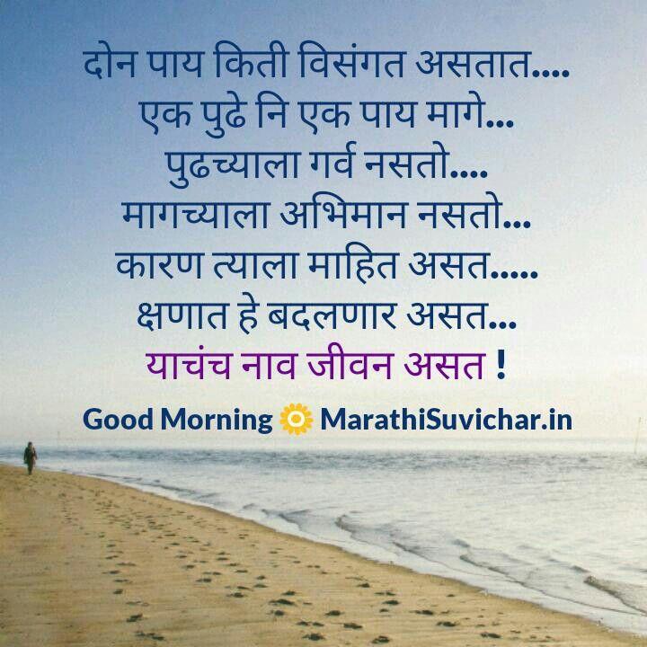 55 best Marathi images on Pinterest | Poems, Marathi calligraphy ...