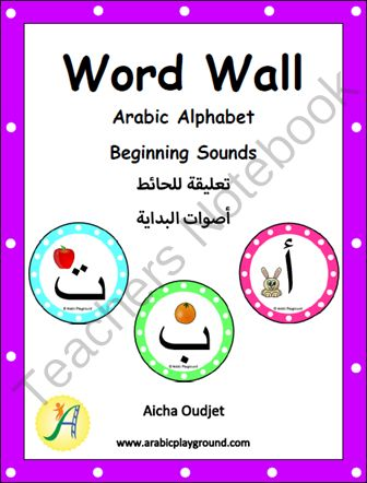 how to teach arabic for beginners