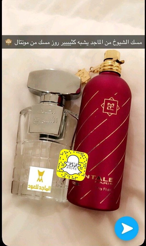 Pin By Asma On خلطات وعنايه Lovely Perfume Perfume Flask