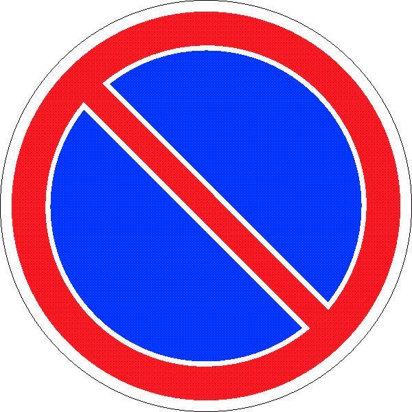 """Многим знаком следующий дорожный знак """"Стоянка запрещена"""". Данный запрещающий дорожный знак также можно заказать в Магазине Охраны Труда """"Охрана Труда 21.ру"""". Приобрести или заказать запрещающий дорожный знак """"Стоянка запрещена"""" можно связавшись с нами по эл почте указанной на сайте. Ждем ваших заявок."""