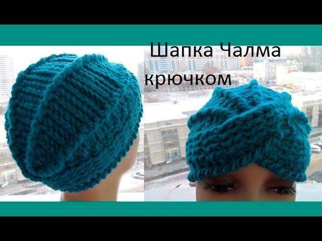 Шапка Чалма крючком -мастер класс по вязанию крючком очень оригинальной женской шапочки ,которая напоминает восточный тюрбан.По просьбе моей подписчицы была...