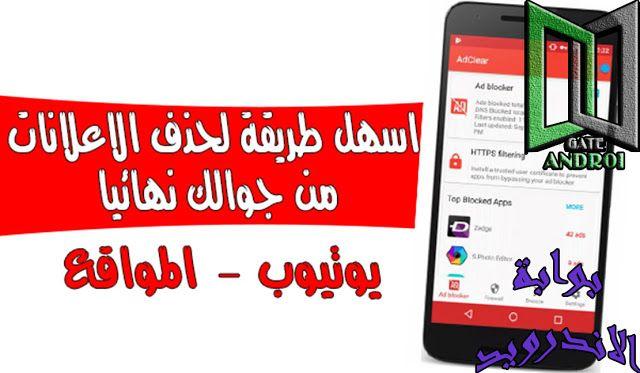 تحميل تطبيق Adclear Full Ad Blocker Pro النسخة المدفوعة مجانا لحجب وازاله الاعلانات بدون روت Ads App Monopoly Deal
