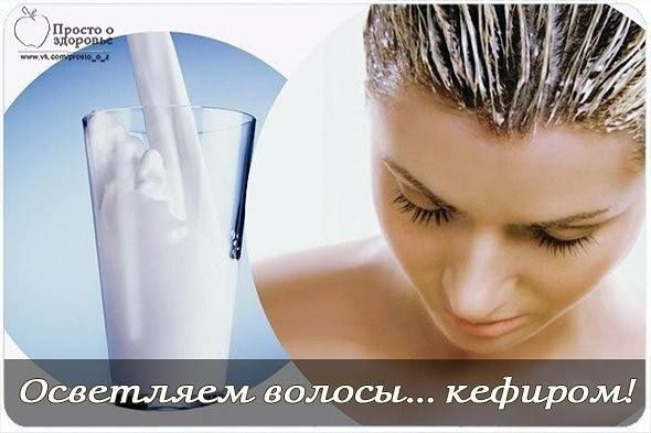 Осветляем волосы… кефиром!  Этот рецепт эффективен также после неудачного окрашивания. Далеко не все натуральные маски для осветления волос обладают питательными свойствами. Кефир способен творить с волосами настоящие чудеса и производить абсолютно безвредное осветление волос. Натуральные компоненты кефирной маски помогают восстановить структуру волос и значительно ускоряют их рост. Вы можете делать обычные кефирные маски, нанося вдоль всей длины волос кефир и укутывая голову полиэтиленом…