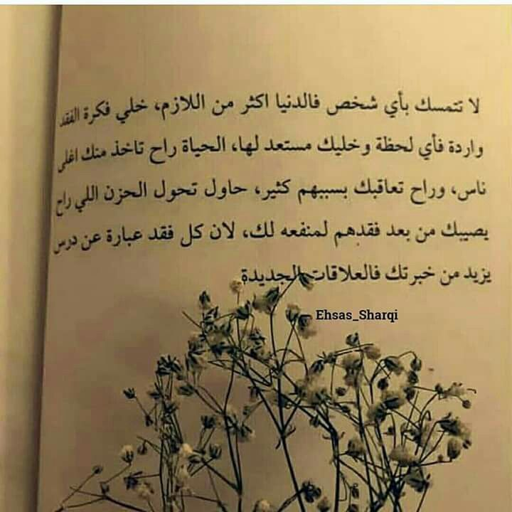 Pin By Ghada Elsayed On كلمات لها معني Home Decor Decals Decor Home Decor