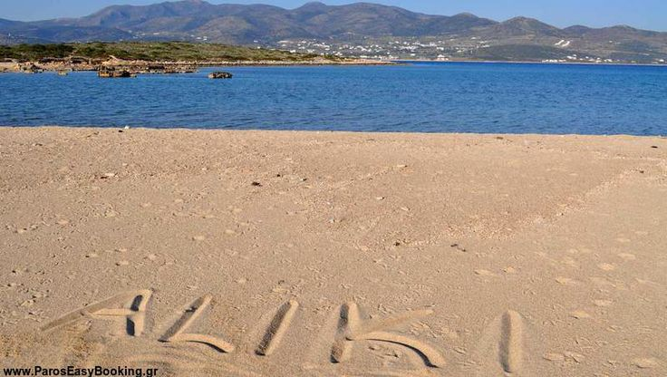 Aliki Beach, #Paros, Cyclades, Greece       www.paroseasybooking.gr