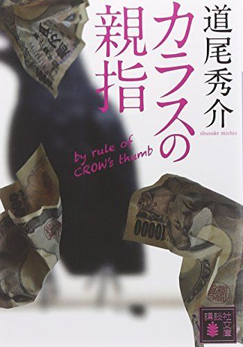 カラスの親指 by rule of CROW's thumb (講談社文庫), http://www.amazon.co.jp/dp/4062769778/ref=cm_sw_r_pi_awdl_qOdBwb1RP8TAY
