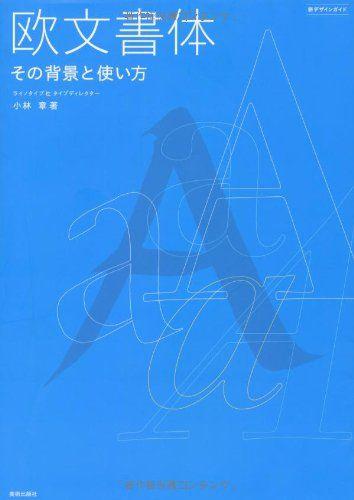 Amazon.co.jp: 欧文書体―その背景と使い方 (新デザインガイド): 小林 章: 本
