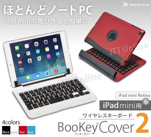 iPad mini 用 ワイヤレス キーボード BooKey Cover2 ブッキー カバー