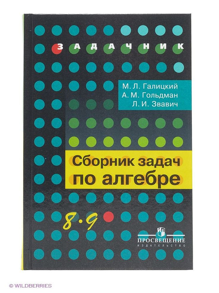 Гдз к учебнику галицкий м.л. алгебра 8-9 кл