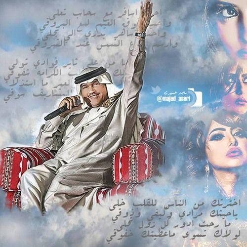 احب اسافر مع سحاب تعلى حتى لولاك تسوى محمد عبده Poster Movie Posters Art