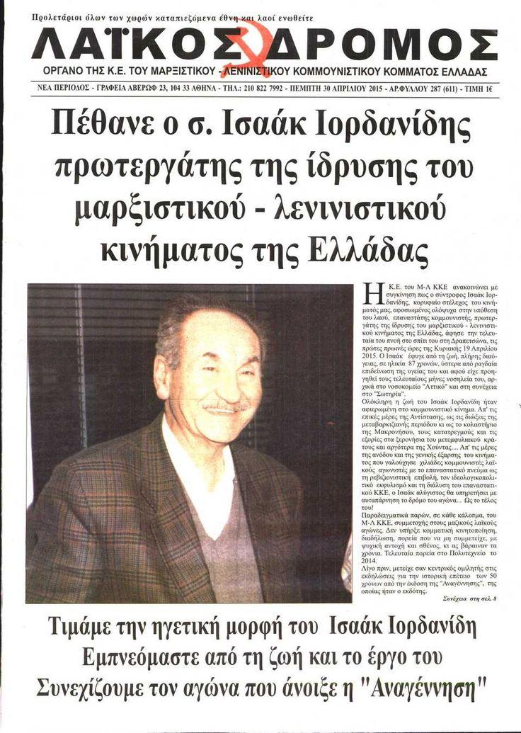 Laikos Dromos (People's Way)