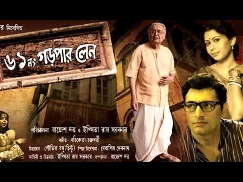 61 Garpar Lane Movie HDcam (2017) New Bengali Movie