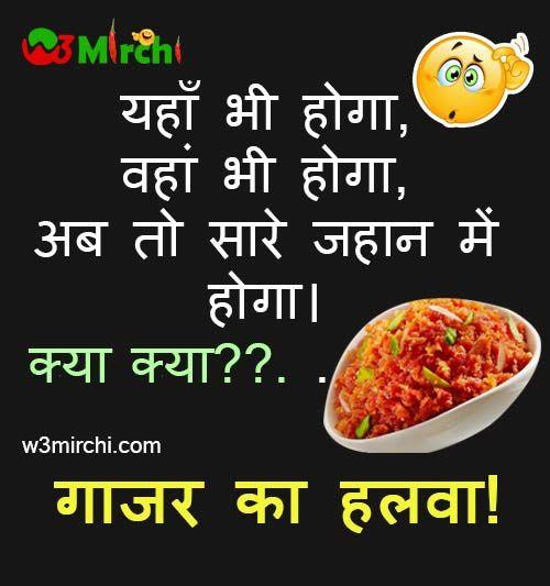 Funny Winter Joke in Hindi