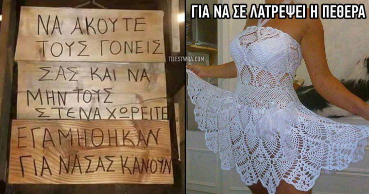 30 χιουμοριστικές και τρομερές φωτογραφίες από τα ελληνικό διαδίκτυο.   Τι λες τώρα;