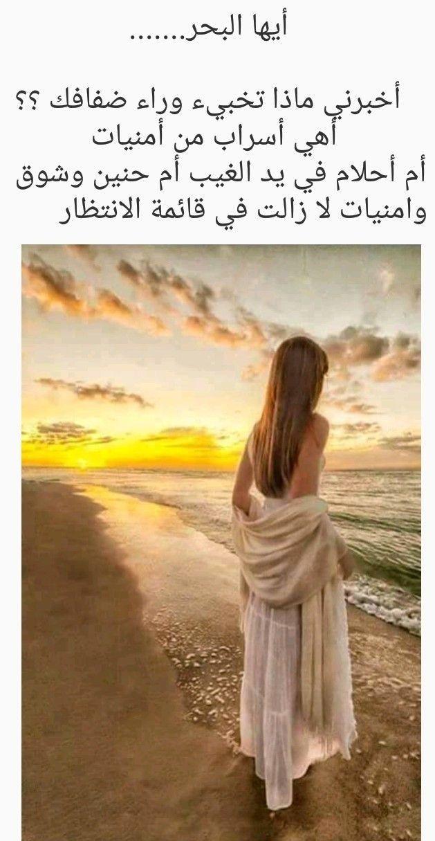 همسات عشق القلوب Funny Arabic Quotes Book Photography Nature Photography
