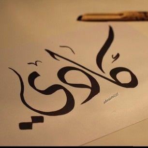 Ecaoaen Coa Sscni Unei Ae Caiaioi Aoiny Auai Coa Sscni Aeoun Aeuacy Aenaoice 2017 Photos And Meaning N Calligraphy Arabic Calligraphy Art