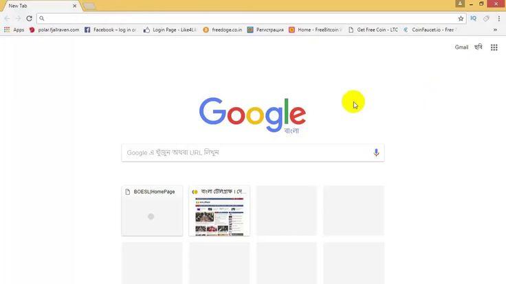 গগল'করম বরউজরএ এডনস যকত করন  Add ons to Google Chrome Browser