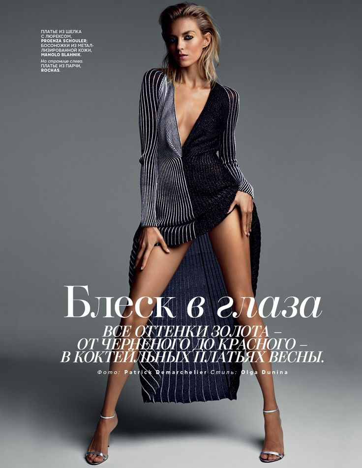 Anja Rubik by Patrick Demarchelier for Vogue Russia March 2014