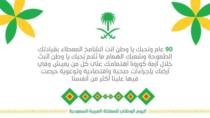 بالتعليق الصوتي حمل بوربوينت اليوم الوطني السعودي 90 ادركها بوربوينت Happy National Day School Frame National Day