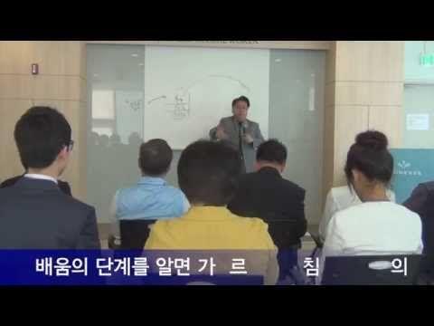 2014 LDT전천후강사육성과정 1주차 - 2014 Global Speaker Training 1st