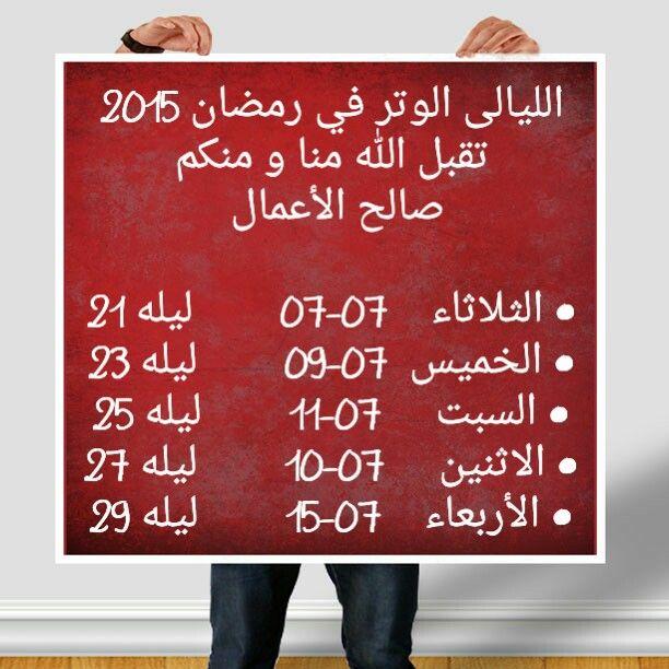 الليالي الوترية رمضان 2015