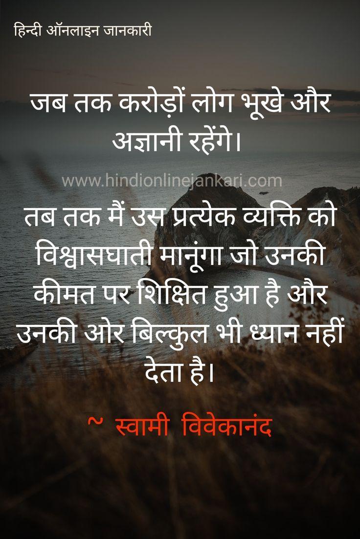 Swami Vivekananda Quotes स्वामी विवेकानंद विचार in 2020