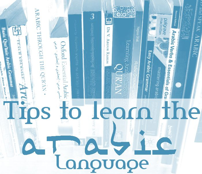 Learning the Arabic language is something which many of us dabble in....often on and off for a long time... without a great deal of progress! Get tips to learn the Arabic language here