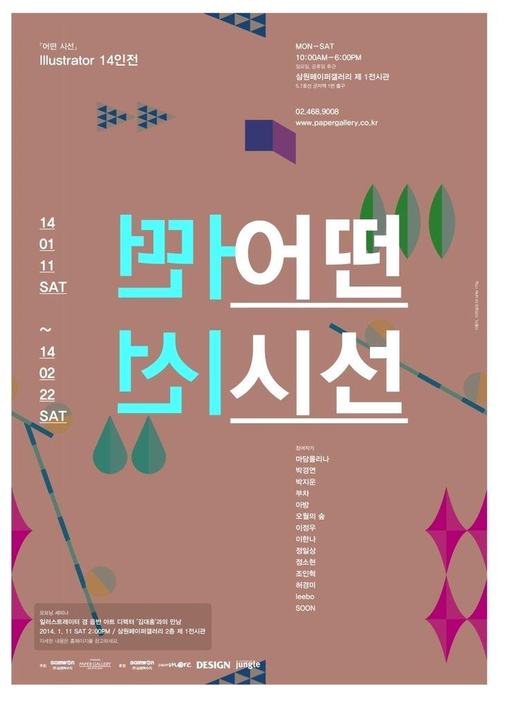 삼원페이퍼갤러리_어떤시선 [전시]