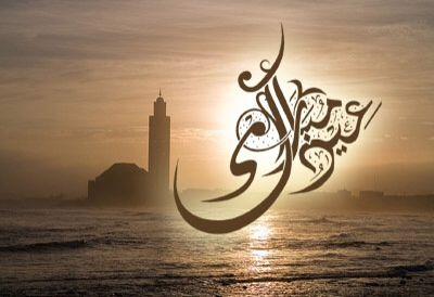 Toute l'équipe de Mooslim-Univers vous souhaite une très bonne fête de l'aid.  Aid Moubarak  Taqabal aMina Wa Minkoum  تقبل الله منا ومنكم