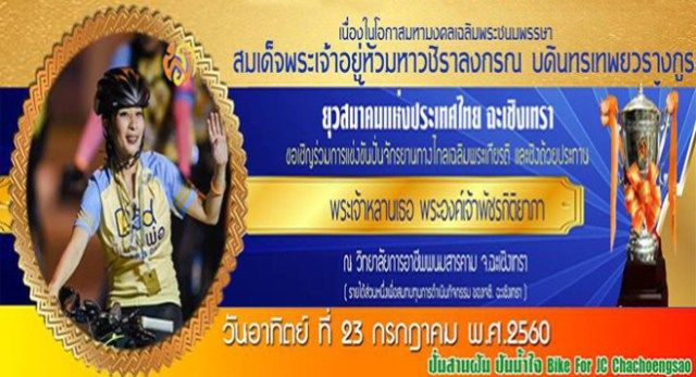 Festivals across Thailand in July