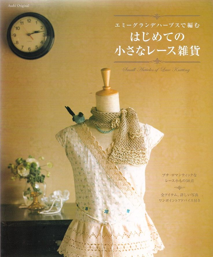 Small Articles of Lace Kntting Asahi Original 2007