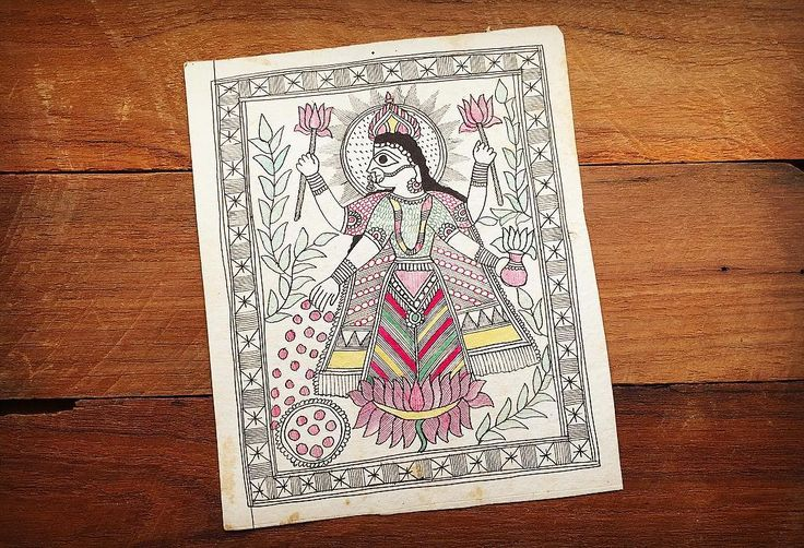 いただきもの ジャクナプールというインドにほど近いネパールに暮らす マイティリ族の民族絵画 街の壁には魔除けの意味合いでペイントされた絵が溢れているそう 国境を超えたインドのミティラー画の方が恐らく有名かな  手作りの紙に描かれたいわゆるお土産品なので 伝承されている本格的なものとは違うかもだけど 一目見たときからお気に入り 程よいエスニック感ポップで少し奇妙な具合が良い  タイに行ったら合うフレーム買ってこよう 描かれている街にも行ってみたいなぁ . . #tribe #ethnic #nepal #colorful #paint #kitsch #handmade #handcraft #mithila #カラフル #ネパール #マイティリ #彩 #雑貨 #ハンドメイド #旅 #雑貨 #キッチュ #ミティラー