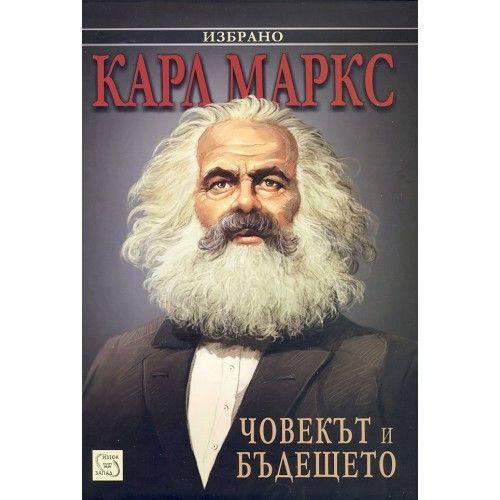Човекът и бъдещето - Карл Маркс
