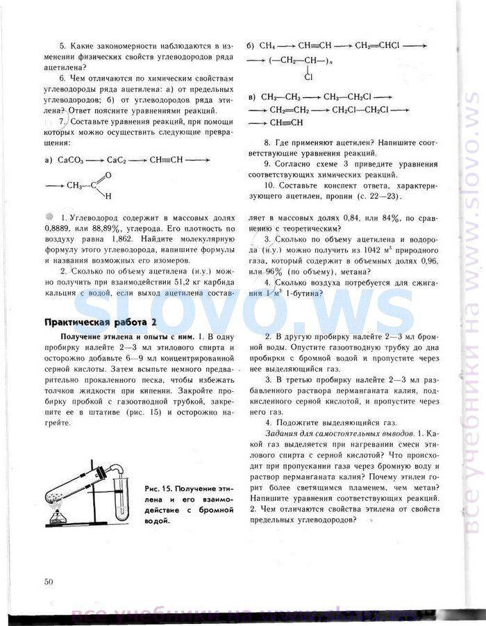 Решебник по украинскай литиратуры 5 оксана иваюк нина гуйвасьюк валентин бузынська